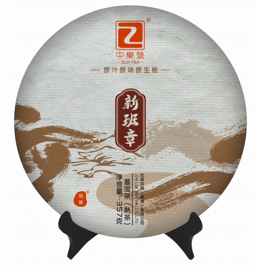 新班章普洱茶